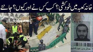 Why Pakistani Soucide in Khana Kaaba | Masjid Ul Haram Incident Full Info | Urdu News Diary