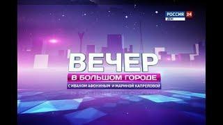 «Вечер в большом городе с Иваном Афониным и Мариной Капреловой » эфир от 27.04.18