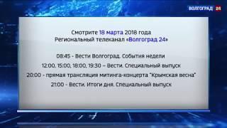 18 марта «Вести-Волгоград» в прямом эфире расскажут о ходе голосования на выборах