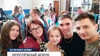 Белгородцы вернулись с III Международного молодёжного форума «Евразия»