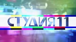 День молодежи в Воркуте. Студия 11. 28.06.18