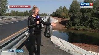 Мост через Сюзьву открыт