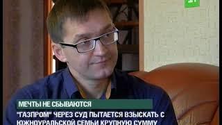 """""""Газпром"""" через суд пытается взыскать с южноуральской семьи крупную сумму"""