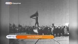 1969 год. Герои не умирают