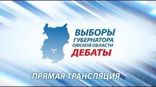 Дебаты. Выборы на должность губернатора Омской области (16.08.2018)
