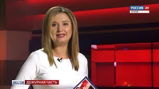 Вести.Дежурная часть.Псков 12.10.2018
