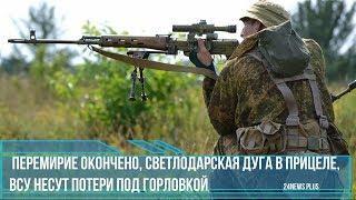 Донбасс сегодня- перемирие окончено- Светлодарская дуга в прицеле ВСУ несут потери под Горловкой
