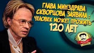 Из России с любовью. Глава Минздрава заявила -  человек может прожить 120 лет