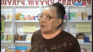Вести Калмыкия. Вечерний выпуск от 24.04.2018