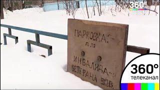 В Дубне ветеран ВОВ не может парковать машину из-за снега