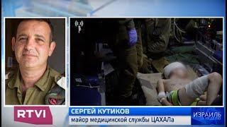 Израиль оказывает помощь сирийским беженцам