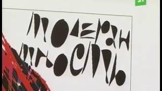 Челябинцам покажут уникальные плакаты бывшего арт-директора американской газеты New York Times