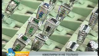 Ювелирная выставка стартовала в Иркутске