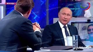 Президент Путин продолжает отвечать на вопросы россиян