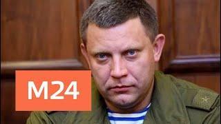 Главу ДНР Захарченко убили в центре Донецка - Москва 24