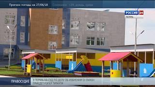 Городские власти выкупят новый детский сад на Грибоедова