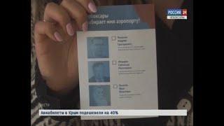 Жители Чувашии голосуют, чье имя будет носить аэропорт в Чебоксарах