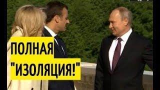 Путин встретился с Макроном в Санкт-Петербурге. ПЕРВЫЕ кадры!