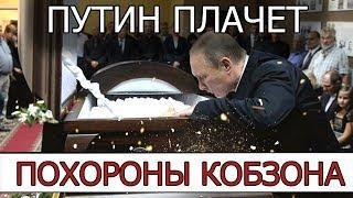 Путин и Медведев Простились с Иосифом Кобзоном! Похороны - Papa Hype