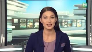 Новости Татарстана 09/11/18 ТНВ