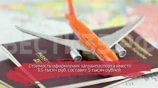 В России вырастут госпошлины на загранпаспорт  и водительские права