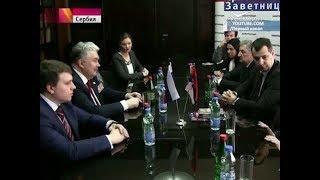 Кандидат в президенты РФ от «Российского общенародного союза» Сергей Бабурин посетил Сербию