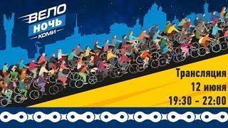 Прямая трансляция: Велоночь 2018 - Сыктывкар