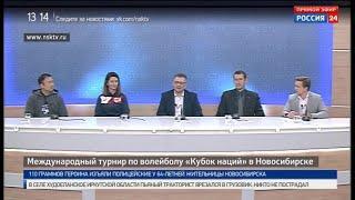 В Новосибирске проходит второй Международный турнир «Кубок наций»