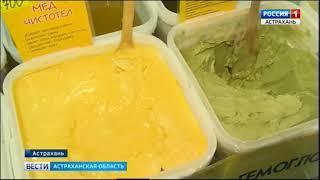 В Астрахань привезли около 30 видов меда