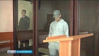 В Башкирии суд продлил арест убийце беременной женщины