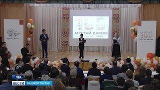 В Башкирии отмечают 99 лет со дня рождения Мустая Карима