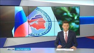 Вести-Волгоград. События недели. 09.09.18