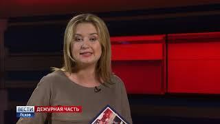 Вести-24.Дежурная часть.Псков 21.09.2018
