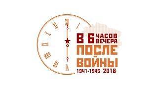 В шесть часов вечера после войны - г. Пятигорск