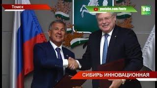 Татарстан будет расширять сотрудничество с Томской областью | ТНВ