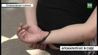 Апокалипсис в суде: жителя Томска задержали по подозрению в вымогательстве и похищении человека