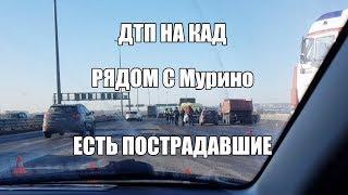 2018 03 01  ДТП на КАД рядом с Мурино ( Девяткино ) есть пострадавшие