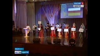 В Адыгее стартовал VIII Международный фестиваль адыгской культуры