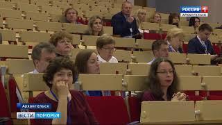 В Архангельке начал работу Всероссийский семинар по тарифному регулированию