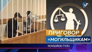 Суд огласит приговор боровичанам, обвиняемым в жестокое убийство двух девушек