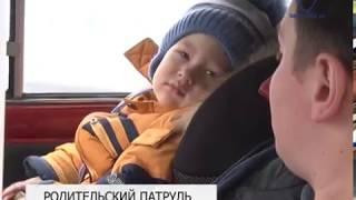 На улицы областного центра вышел «Родительский патруль»