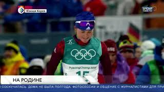 Юлия Белорукова на Родине