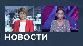Новости от 08.11.2018 с Еленой Светиковой и Лизой Каймин