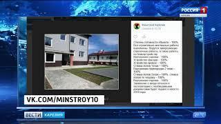 Министерство строительства Карелии запустило новую форму отчетности