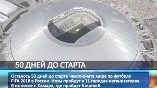 До старта ЧМ-2018 в России осталось 50 дней
