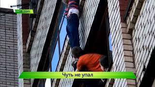ИКГ Ребёнок чуть не выпал с балкона #2