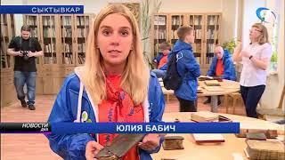 «Автоэкспедиция «Земляки» в Сыктывкаре»