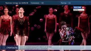Театр прощается со звездами балета и обещает громкие дебюты