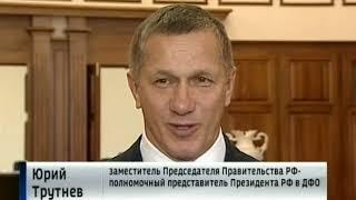 Юрий Трутнев в Хабаровске