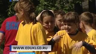 Калининградские семьи могут оформить бесплатные путевки в детские загородные центры.